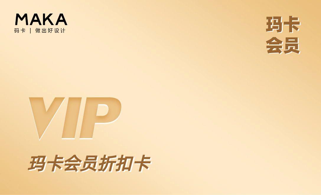 金色VIP会员卡使用模板