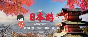 唯美浪漫富士山日本游推广主题活动公众号通用封面大图