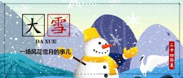 简约文艺传统二十四节气大雪微信公众号大图