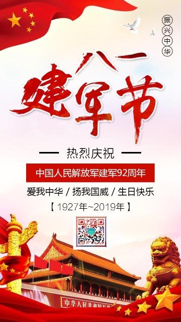 红色大气中国风建军节八一建军节建军92周年热血铸军魂永远跟党走节日促销海报