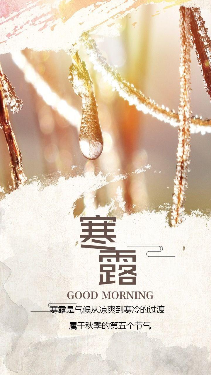 传统二十四节气寒露时节