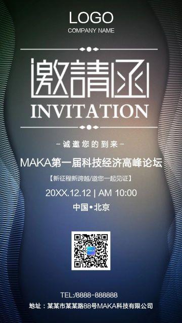 蓝商务科技会议邀请函新品发布会邀请峰会会展手机海报