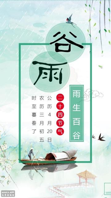 谷雨 中国二十四节气 节气海报