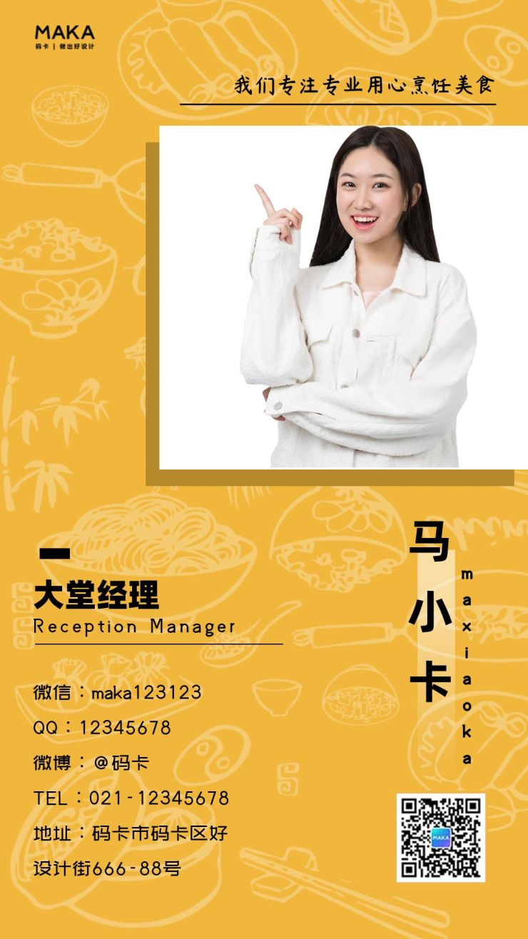 黄色餐饮美食店员店长社交名片