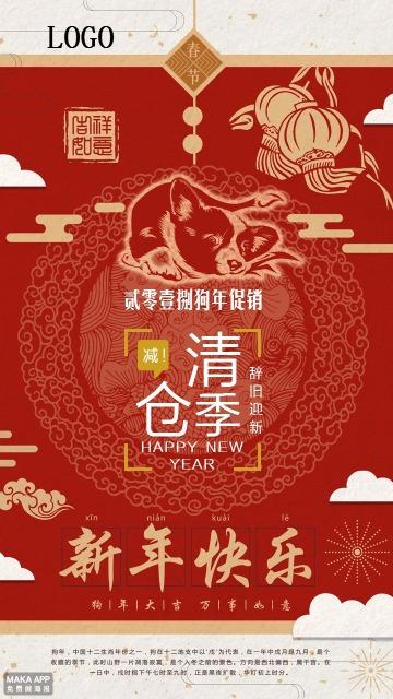 新年新春促销海报