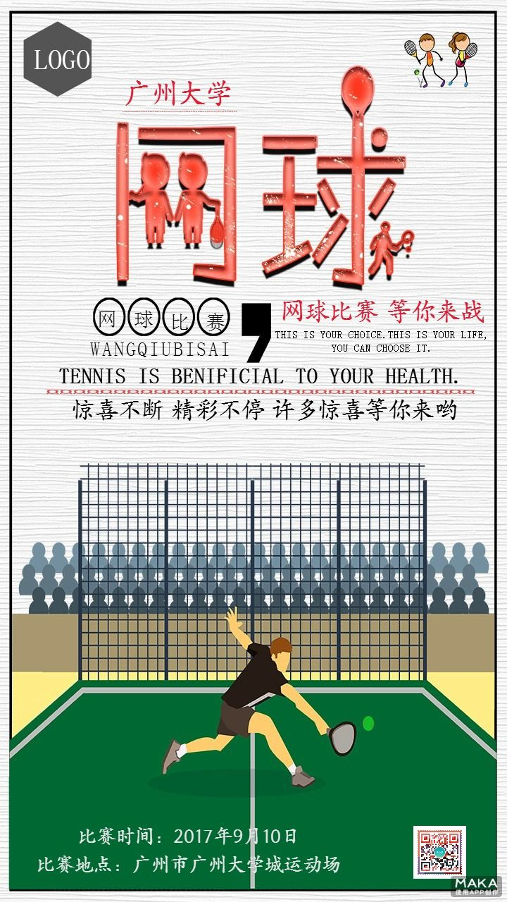 网球大赛宣传海报