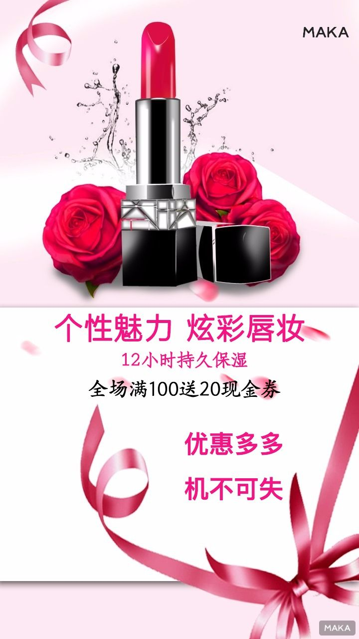 彩妆行业唇膏唇彩促销玫瑰时尚浪漫