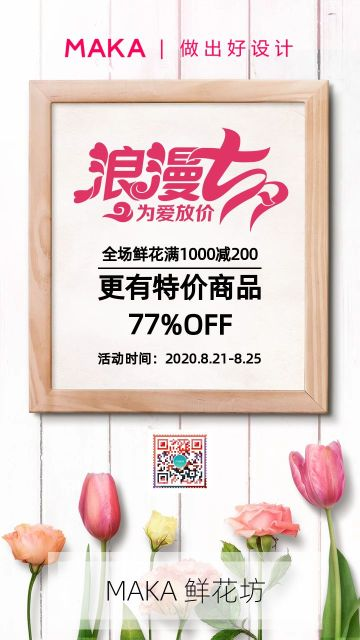 七夕情人节鲜花促销海报