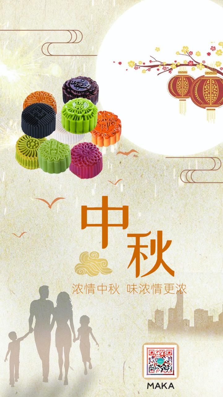 简约文艺中秋节日祝福日签问候宣传海报