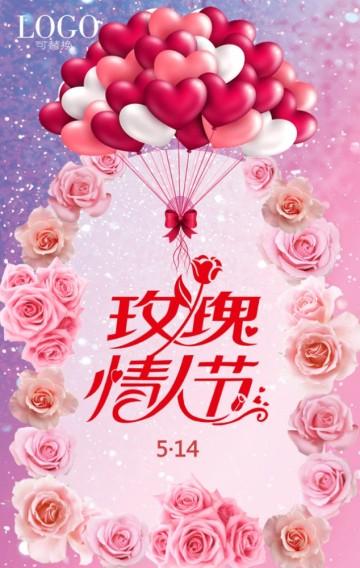 520 514 花店营销推广活动促销唯美浪漫节日推广节日宣传