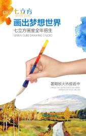 清新手绘美术绘画艺考生少儿画画培训暑期班夏令营兴趣班幼儿园学校招生宣传推广