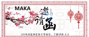 邀请函企业微信公众号头条封面大图年终盛典客户答谢会中国风