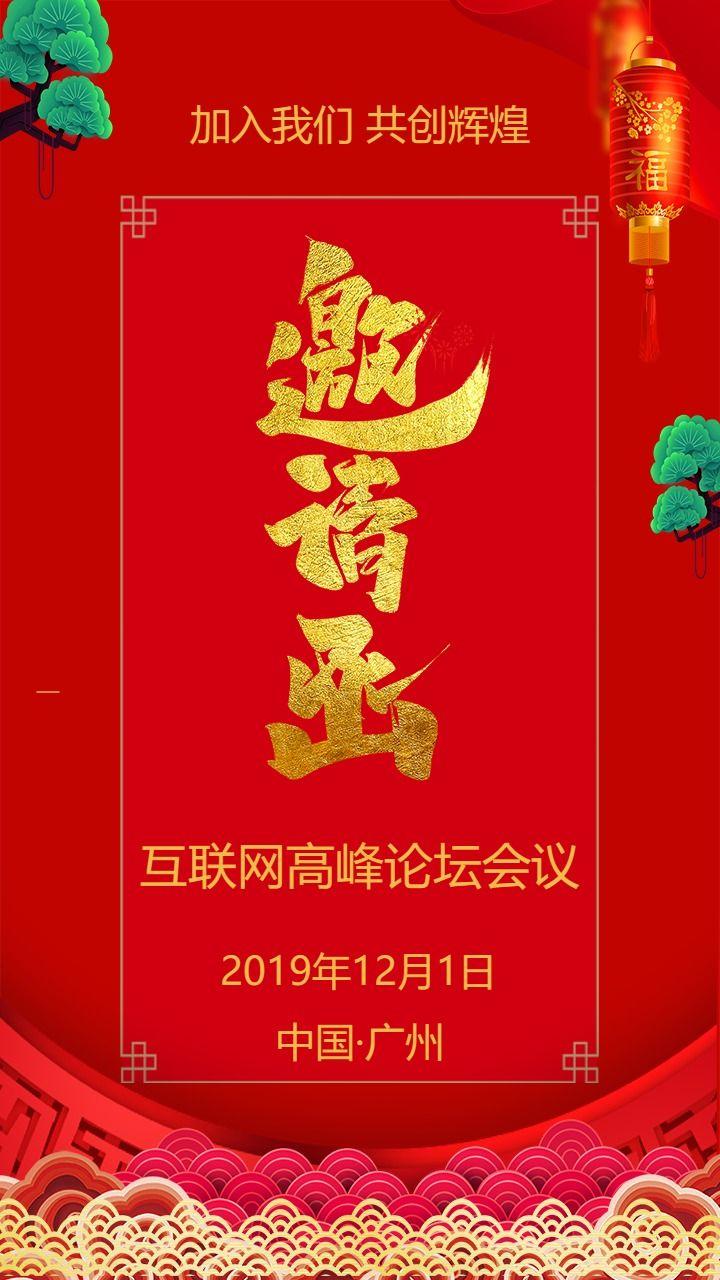 大气时尚中国风会议邀请函