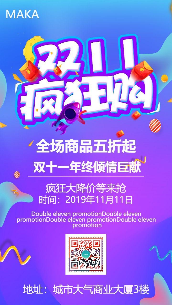 清新文艺双十一大促双11电商促销