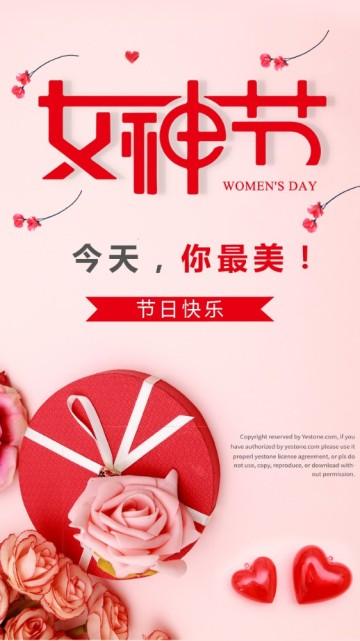 38妇女节 女神节 女王节 女人节粉色甜蜜浪漫祝福视频