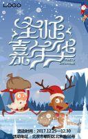 圣诞节促销 圣诞节宣传  圣诞节邀请函 圣诞节平安夜活动