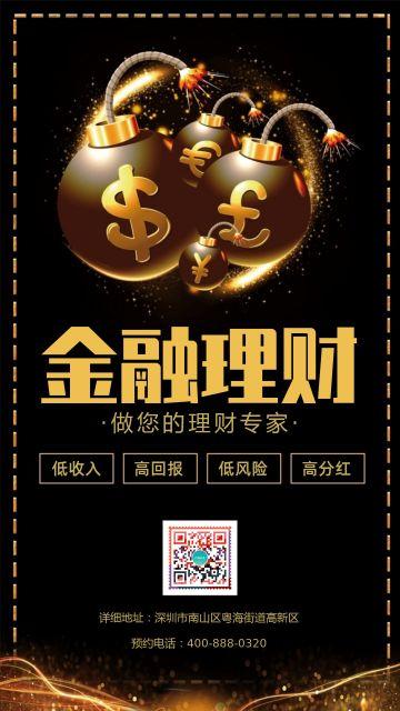 黑色金融海报理财海报金融资本设计海报