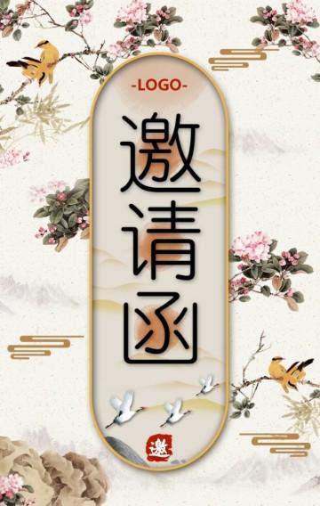 中国风水墨会议会展活动邀请函