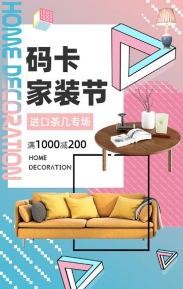 粉蓝撞色墨菲斯风格家装节茶几促销宣传H5