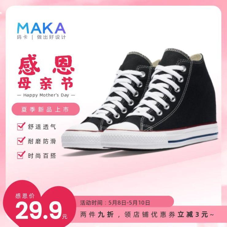 感恩母亲节粉色鞋靴促销活动淘宝直通车