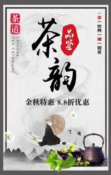 简约水墨中国风茶叶促销宣传模板/中国风茶叶特产促销模板