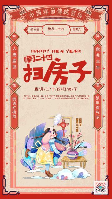 2020春节传统习俗系列腊月二十四扫房子贺卡怀旧中国风