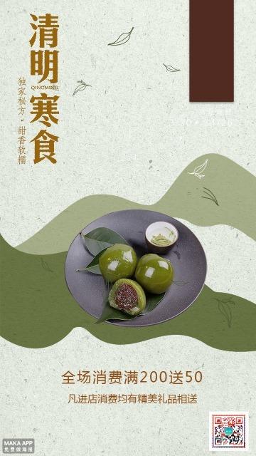 清明节传统节日 青团促销打折宣传 贺卡海报