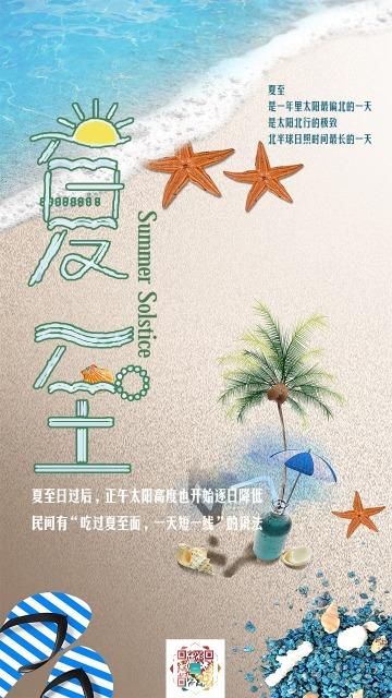 文艺清新蓝色夏至文化传播祝福海报