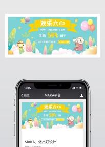 六一儿童节卡通插画设计风格商场店铺微商朋友圈宣传促销微信公众号封面大图