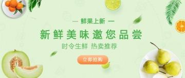 生鲜水果绿色电商促销banner图