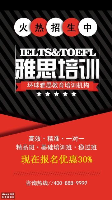 环球雅思教育机构招生培训海报