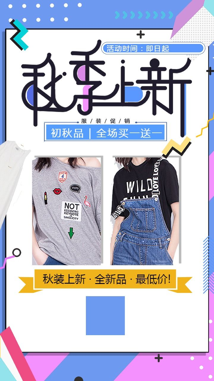【秋季促销25】秋季活动宣传促销通用海报