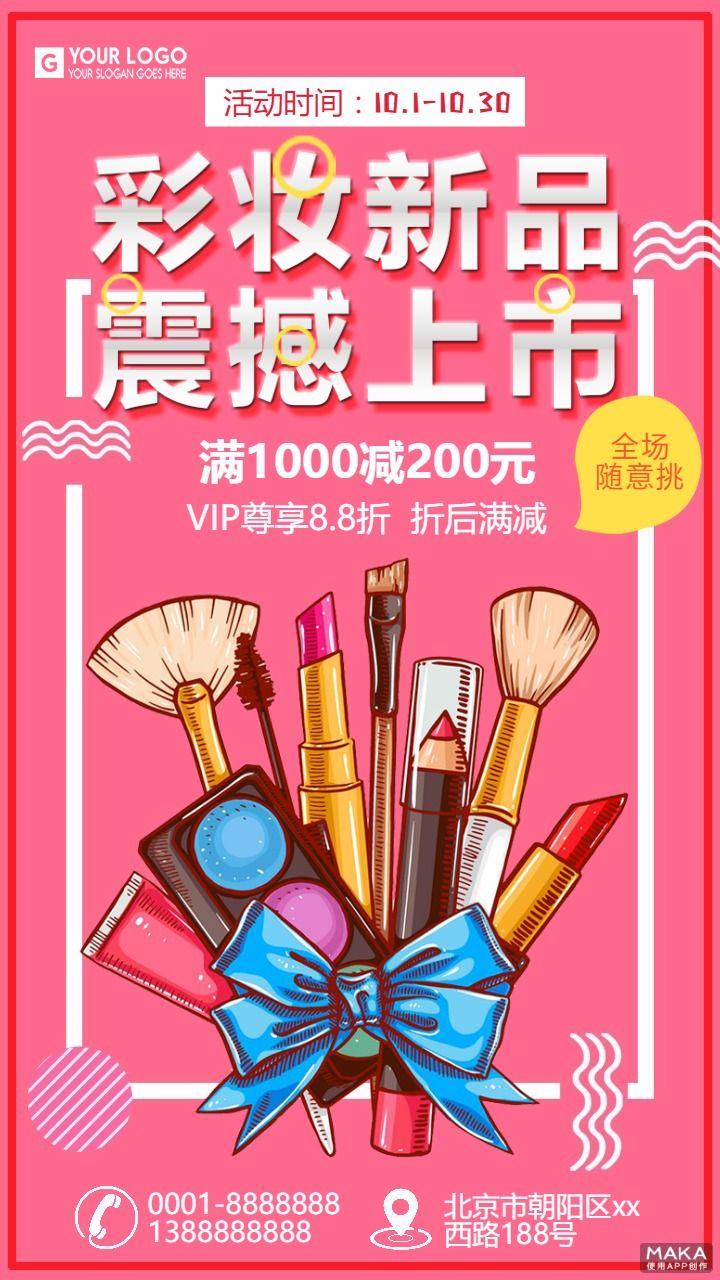 粉色时尚手绘彩妆宣传推广海报