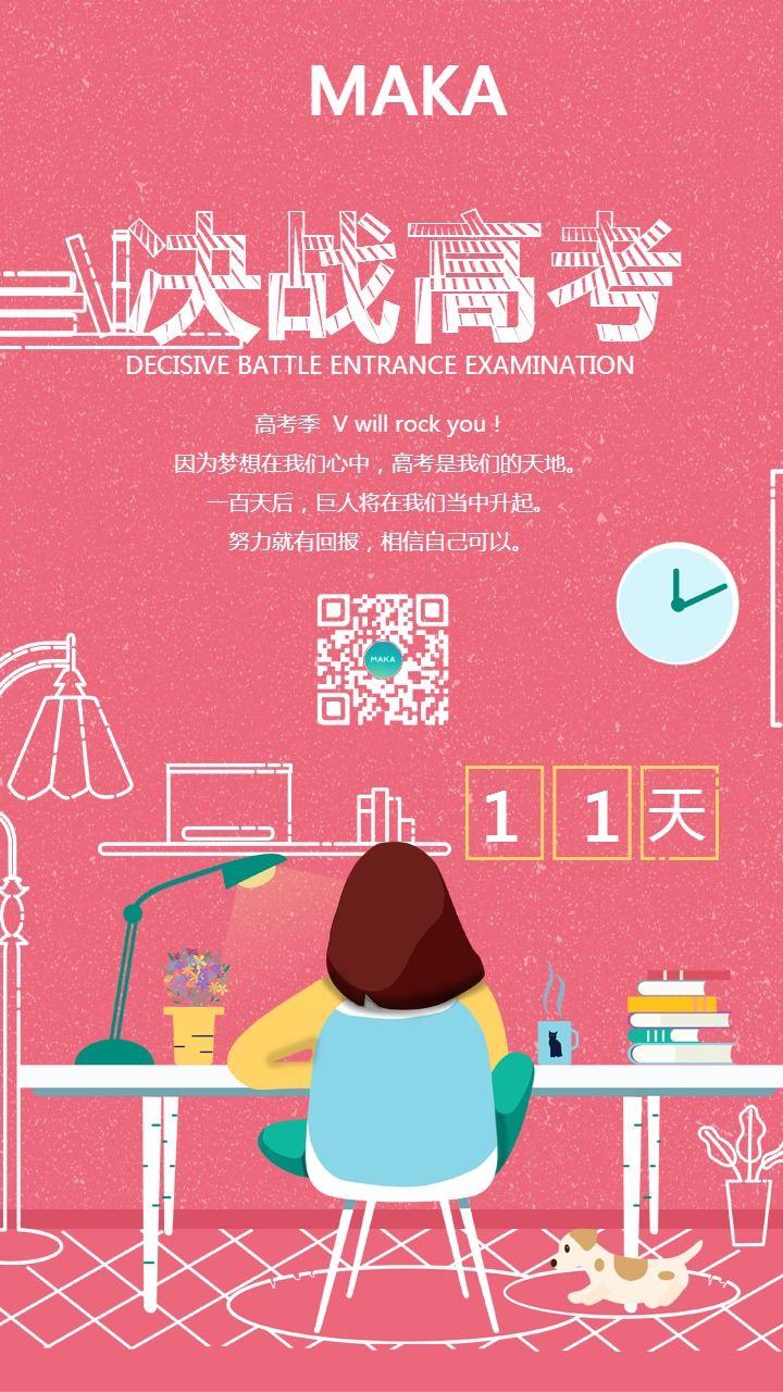 粉色卡通高考倒计时手机海报