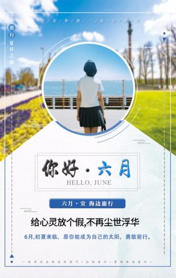 你好六月 6月 旅行日记 旅行相册 游记