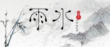 企业社团二十四节气之雨水传统节气日签贺卡日签祝福公众号首图