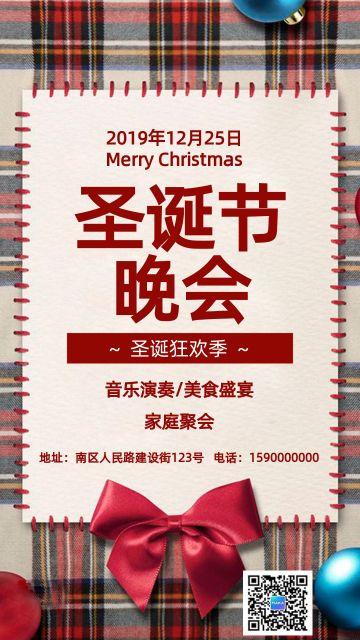 圣诞节晚会邀请函圣诞节活动邀请函时尚简约海报