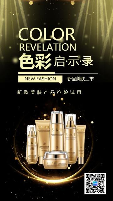黑色简约时尚化妆品店促销宣传海报