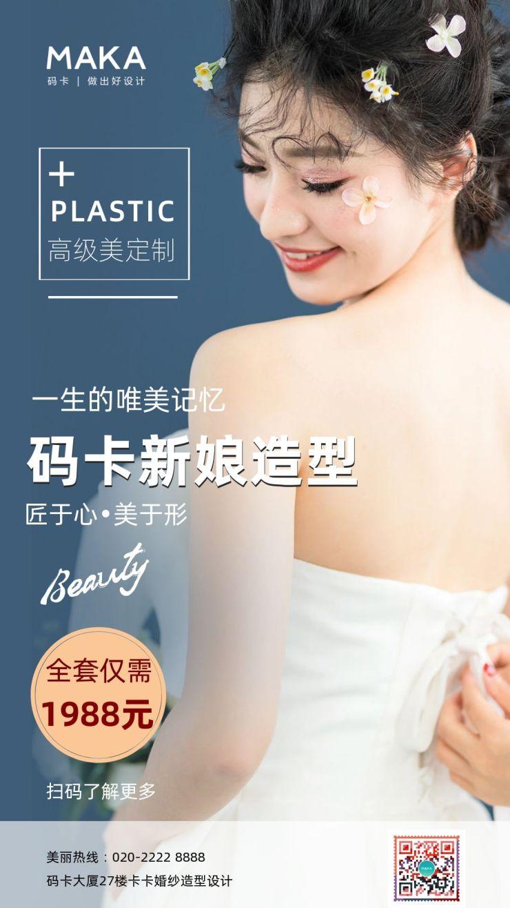 蓝色简约新娘婚礼化妆造型活动海报