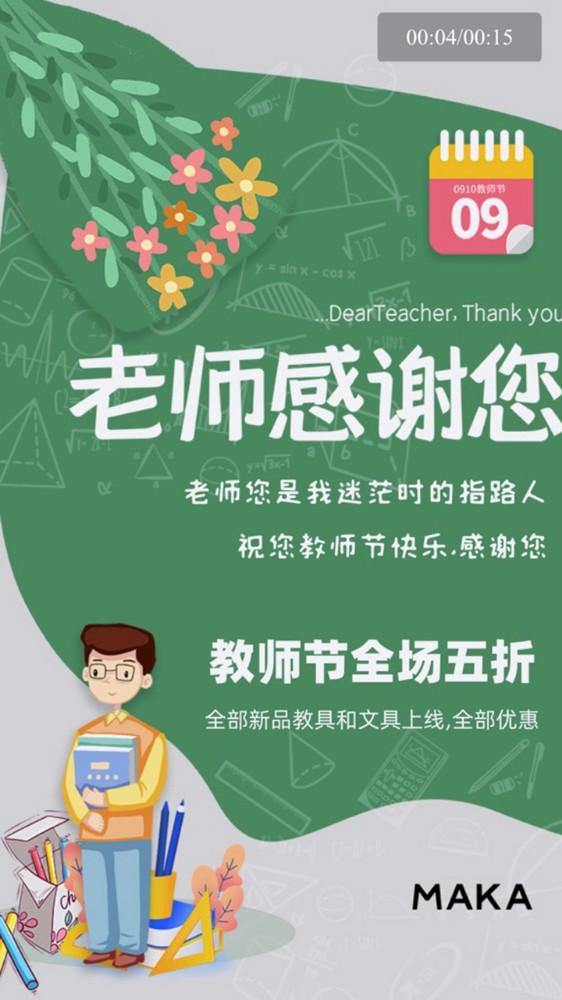 蓝色卡通教师节教钜惠打折促销活动视频模板