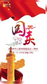 卓·DESIGN/国庆节祝福个人企业政府机关通用