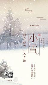 小雪节气2019金色简约大气企业宣传海报