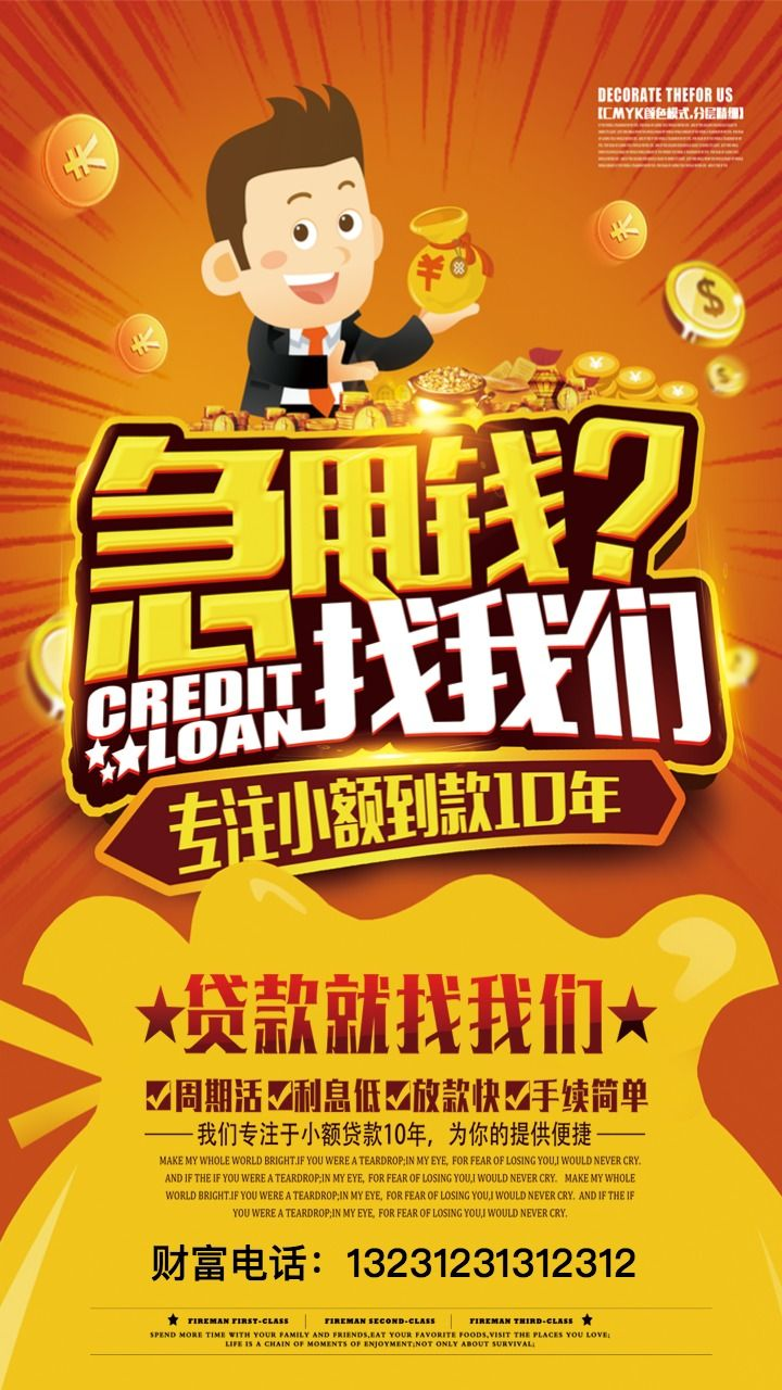 金融贷款商务企业贷款海报介绍宣传