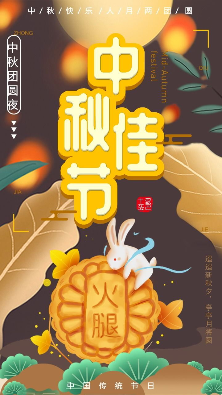 卡通手绘八月十五中秋节企业祝福贺卡