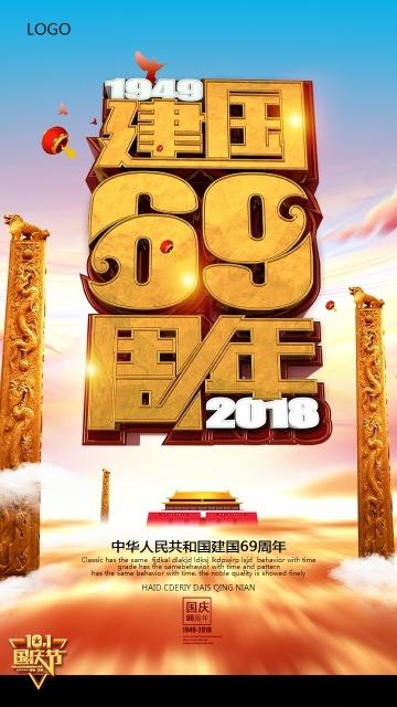 建国69周年海报 十一国庆海报