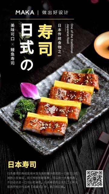 黑色简约风格寿司促销宣传海报