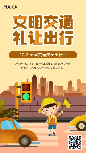 黄色简约插画风格全国交通安全日公益宣传海报