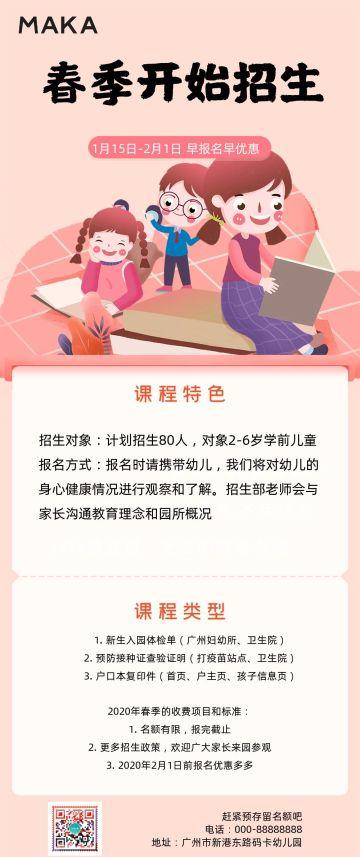 粉色卡通春季招生幼儿园中小学辅导文章长图