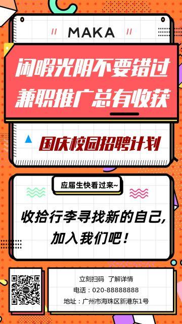 红色几何风十一国庆兼职校园招聘宣传手机海报模板