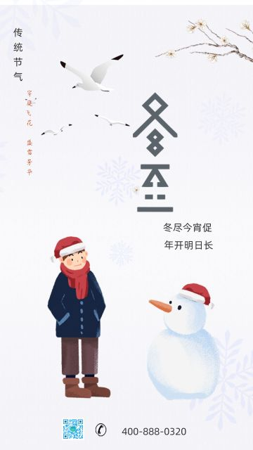 简约卡通雪人中国风传统节气冬至海报